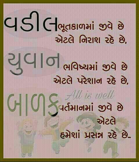 Marriage Quotes Gujarati: The 25+ Best Gujarati Quotes Ideas On Pinterest
