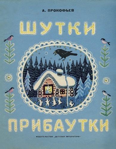 """а. прокофьев, """"шутки-прибаутки"""" (ю. васнецов, иллюстратор)"""