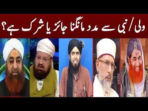 Ghair Allah wali/nabi se madad mangna shirk ya jaiz? Mufti