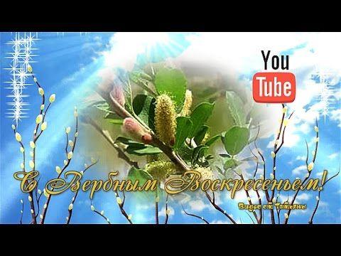 С вербным воскресеньем Вербное воскресенье  видео  открытка поздравление футаж - YouTube