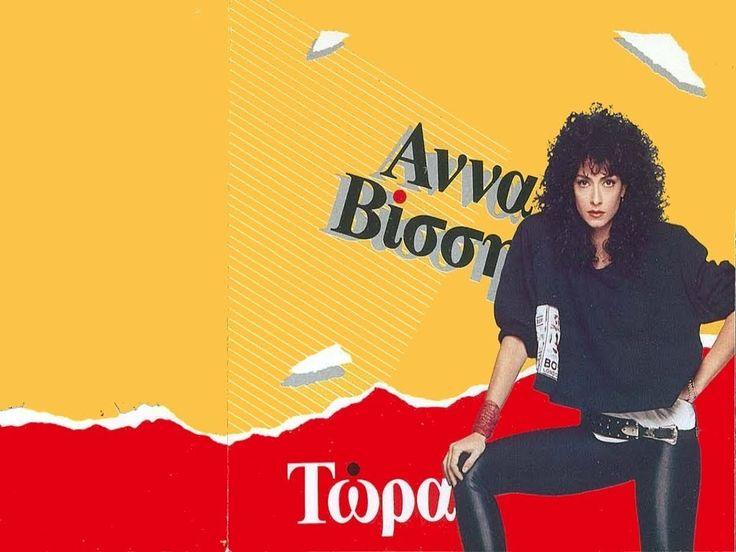 Anna Vissi - 1988 ki akoma s'agapo (Audio)