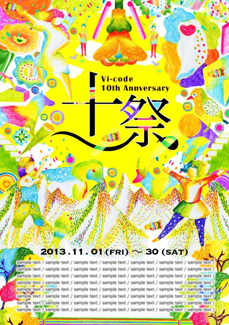 大阪のライブハウスVi-codeの10周年イベントポスターを制作。 お祭りということで賑やかな感じで自由に作らせてもらいました。