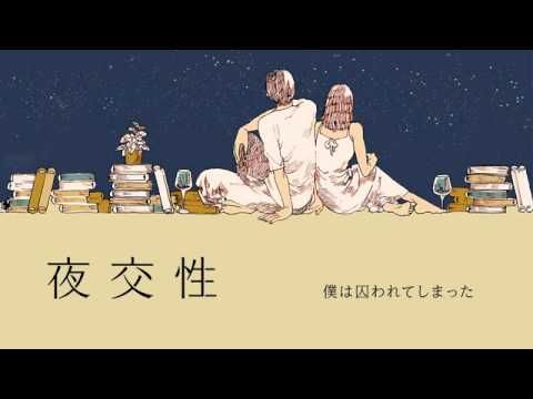 『夜交性』を 歌ってみた【蝶々P × ぱなまん】 - YouTube