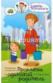 Наталья Старостина - На приеме у психолога: проблема - одинокий родитель обложка книги