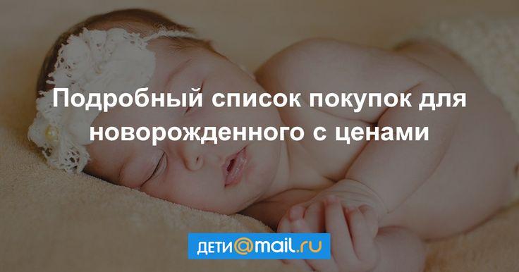 О покупках для малыша стоит позаботиться еще до того, как кроха появится на свет. Выясняем, без чего новорожденному не обойтись и сколько все это стоит.