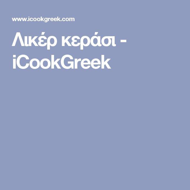 Λικέρ κεράσι - iCookGreek