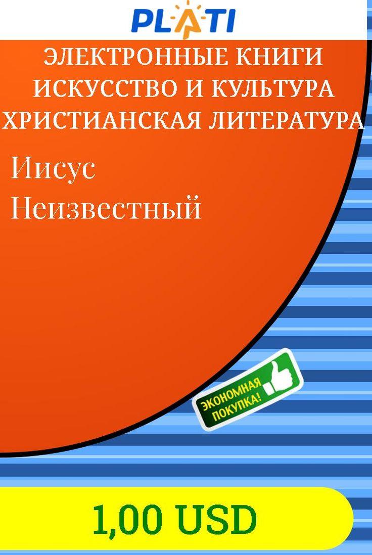 Иисус Неизвестный Электронные книги Искусство и культура Христианская литература