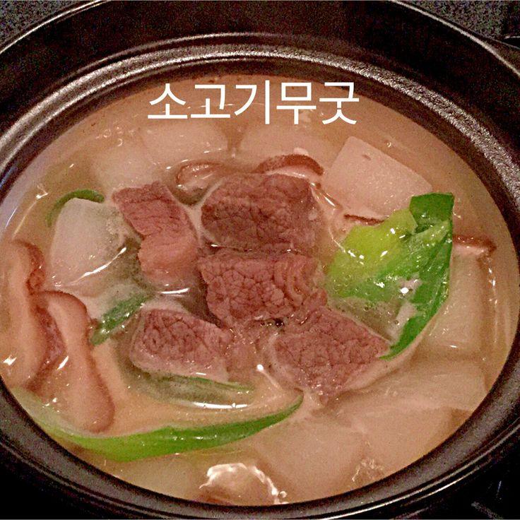 소고기무굿  【 ソゴギムグッ 】 3月は韓国料理in 大阪  牛肉から取った出汁「ダシダ」を使ったスープ 「具材」     牛肉角切り・大根・豆腐・椎茸・葱 「出汁」      水・ダシダ・醤油・塩・チャミソル・胡椒  韓国粉唐辛子を振っても美味しい まだまだ寒い夜 身体の芯まで温まる一品です。
