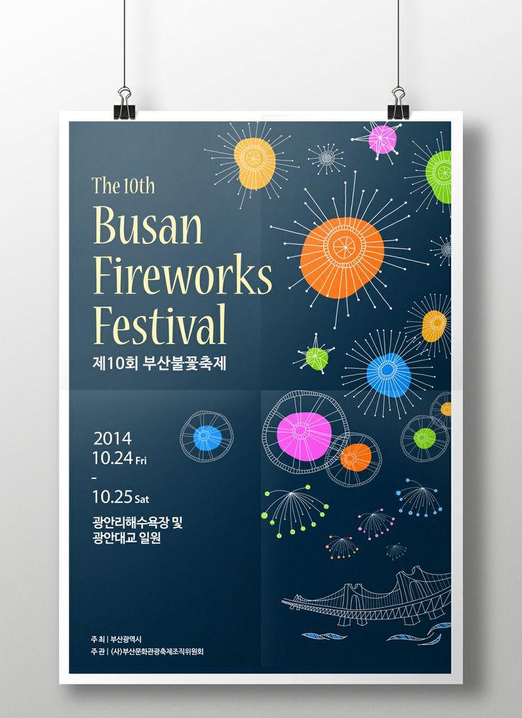 2014 부산불꽃축제 출품작 2014 Busan fireworks festival poster award entry
