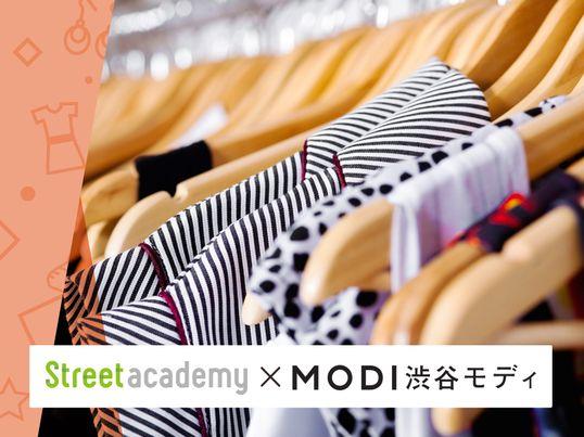 【渋谷モディ開催】ファッションジプシーの為のパーソナルスタイル講座