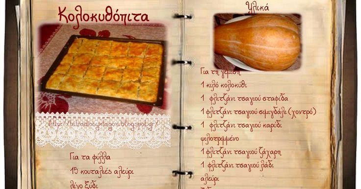 Συνταγές, αναμνήσεις, στιγμές... από το παλιό τετράδιο...: Κολοκυθόπιτα!