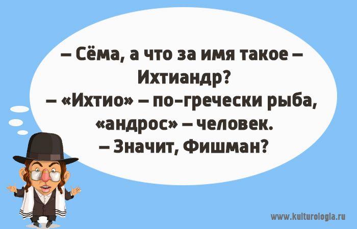 Чтоб я так жил, или 15 одесских анекдотов, которые не совсем и анекдоты (выпуск №36)