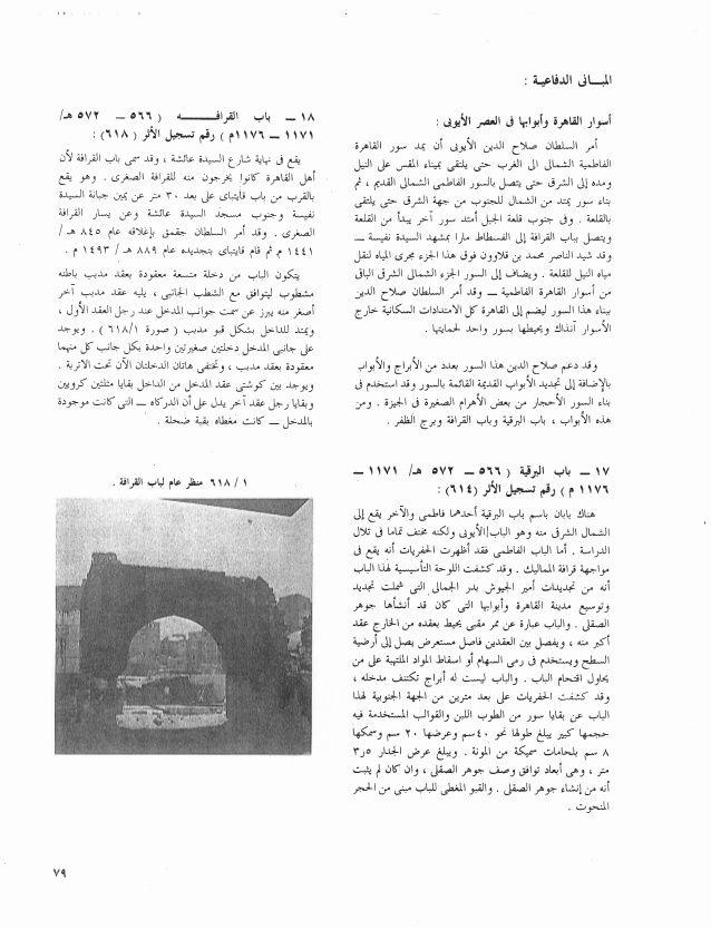 اسس التصميم المعماري والتخطيط الحضري في العصور الاسلامية المختلفة Words Word Search Puzzle Word Search