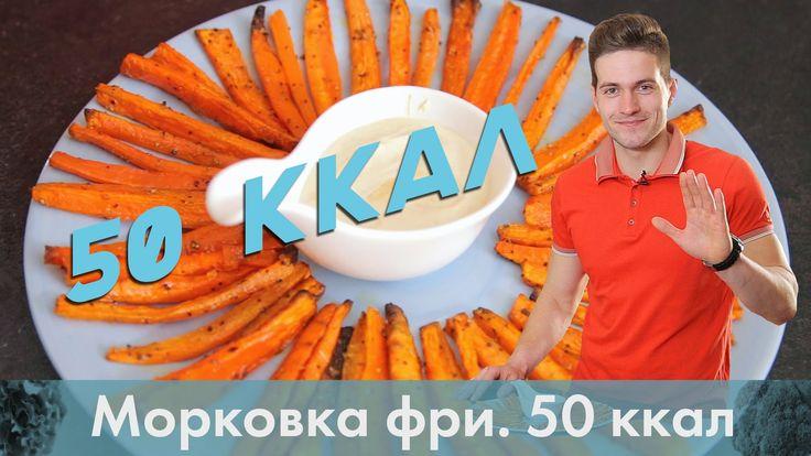Морковка фри. Полезный перекус на 50 ккал [Лаборатория Workout]