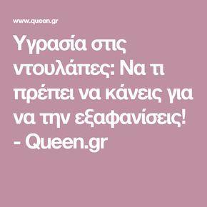 Υγρασία στις ντουλάπες: Να τι πρέπει να κάνεις για να την εξαφανίσεις! - Queen.gr