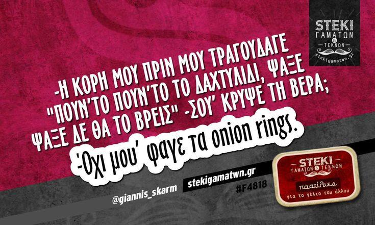 -Η κόρη μου πριν μου τραγούδαγε @giannis_skarm - http://stekigamatwn.gr/f4818/