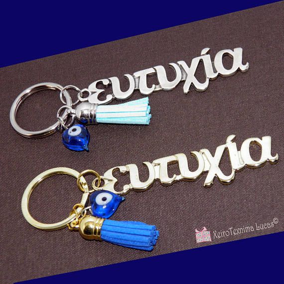 Happiness Metal Keychain Charm with suede tassel and blue glass heart shape evil eye - Gift Wrap - Greek word for happiness Eftihia