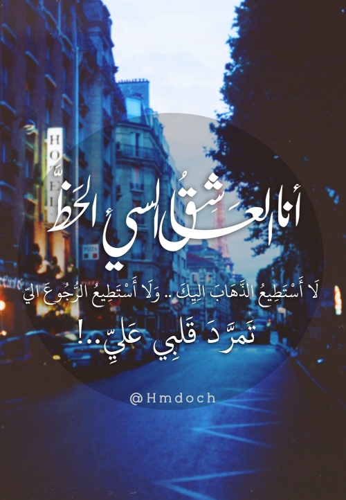 أنا العاشق السيء الحظ | اميري النائم | Pinterest | Lovers, Arabic quotes and Arabic words
