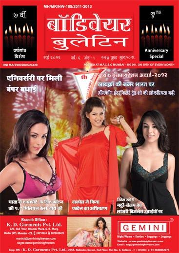 Bodywear Bulletin Magazine
