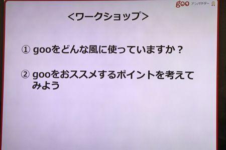 第1回gooアンバサダーミーティング ワークショップと懇親会 - nobara*note