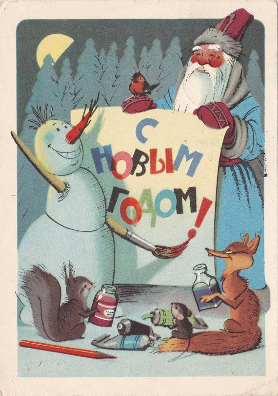 Vintage Happy New Year Postcard 1950s by RussianSoulVintage, $3.00