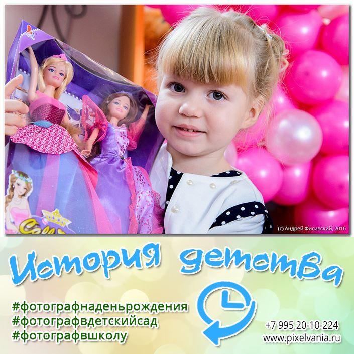 http://www.pixelvania.ru/  Что самое вкусное на дне рождения? Конечно же, ПОДАРКИ !!!!!  фото @pixelvania +7 995 20-10-224 - звони, пиши - отвечу на все вопросы ))))