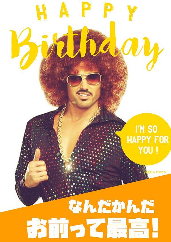 大好きな友達が喜ぶお誕生日お祝いメッセージ画像 面白い誕生日 笑える誕生日メッセージ 誕生日画像
