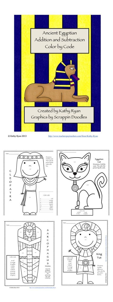 Your students will love building their fluency in addition and subtraction while completing these Ancient Egyptian Color by Code sheets. 6 different Egyptian designs, with answer sheets. Cleopatra, King Tut, Mummy, Sarcophagus, The Sphinx, Egyptian Cats.