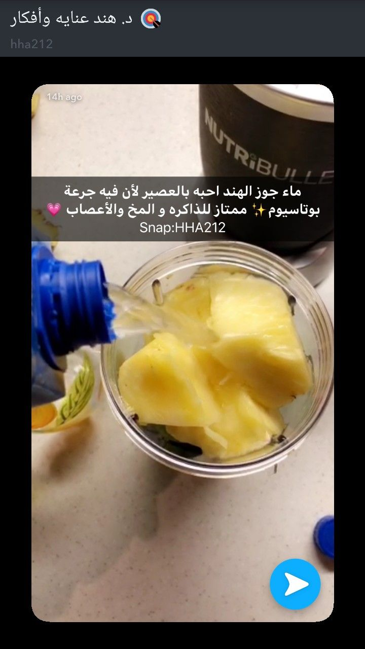 Pin By B On د هند Snaps