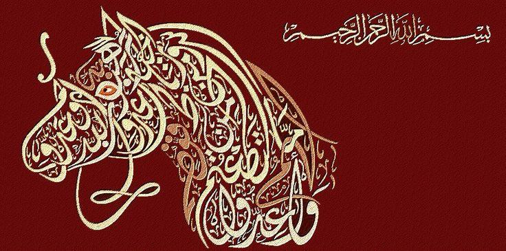 Zoomorphic calligraphy Islamic