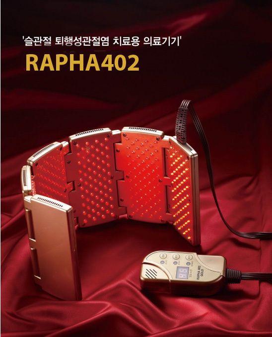 Rapha 402 KOREA Pain Relief Potable Low Power Laser Medical Device handmadepeaco #HANDMADEPEACO