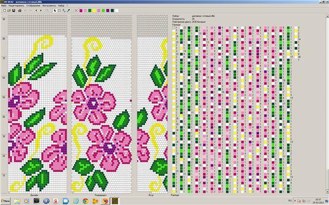 Узоры для вязаных жгутиков-шнуриков 11 | biser.info - всё о бисере и бисерном творчестве