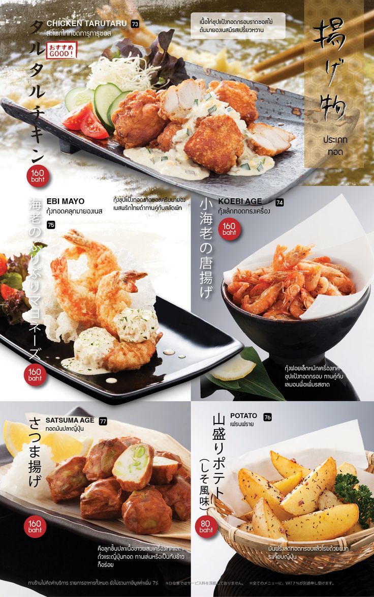 Design by Wajana Choojai. Menu design for Hinaya - Japanese restaurant at Gateway Ekamai. Bangkok