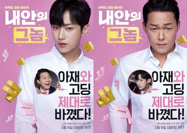 Photos Video New Posters And Video Added For The Upcoming Korean Movie The Dude In Me Video New New Poster Celebrities Male