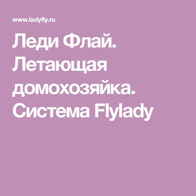 Леди Флай. Летающая домохозяйка. Система Flylady