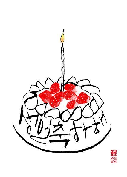 calligraphy_생일 축하해~