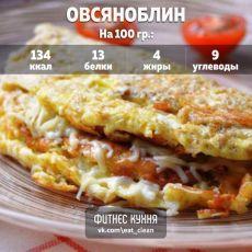 Овсяноблин + полезная начинка = лучший диетический завтрак! Ингредиенты: Овсянка — 4 ст. л. Яйца куриные — 1 шт. Молоко — 60 мл. Приготовление: 1. Овсянку размолоть в муку, смешать с яйцами и молоком. 2. Посолить. 3. Жарить без масла с двух сторон на умеренном огне. Вот 6 очень вкусных идей для начинки: 1. Творожный сыр + слабосолёная форель 2. Отварная курогрудка + помидор + лист салата 3. Творожный сыр + помидор + огурец + лист салата 4. Банан + корица 5. Творог + клубника 6. Творог +банан…