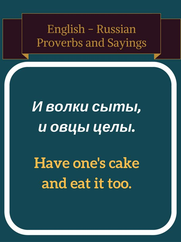 Proverbs And Russian 93