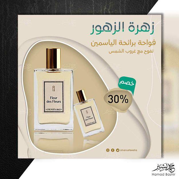 تصميم احترافي سوشيل ميديا عن العطورات النسائية Social Media Perfume Social Media Electronic Products
