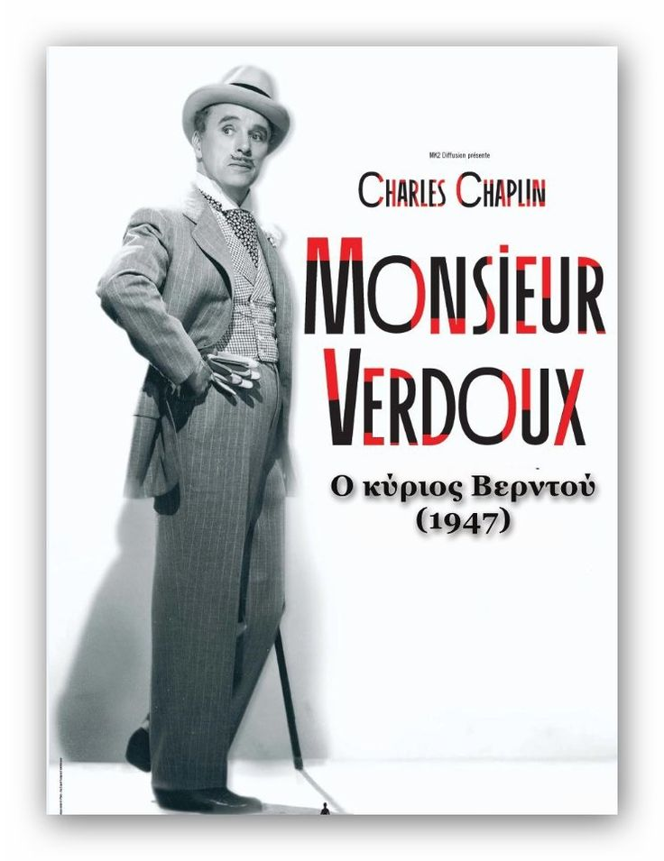 "Catisart - Ο ""κύριος Βερντού"" (1947) του Τσάρλι Τσάπλιν στο Σχολείο του Σινεμά"