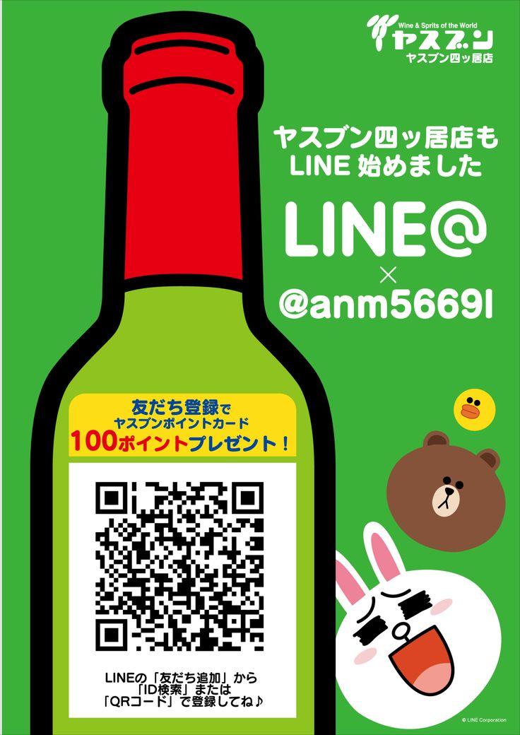 @anm56691 ヤスブン四ツ居店LINE