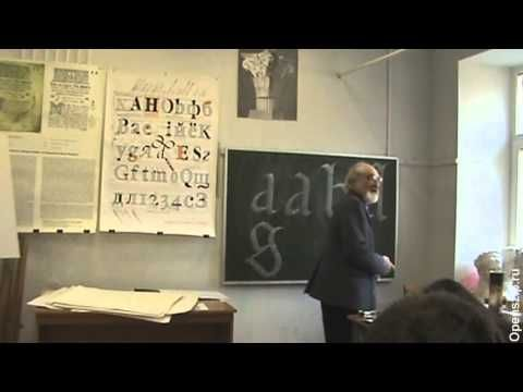 Лекция по истории шрифта и каллиграфии - YouTube