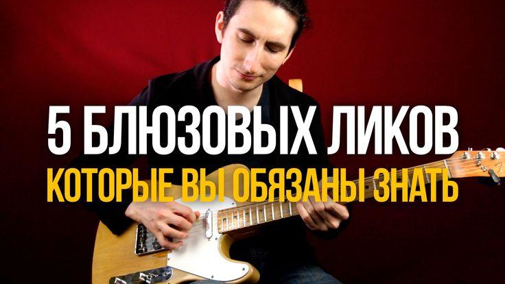 5 простых, но убойных блюзовых фраз на гитаре которые вы обязаны знать -...