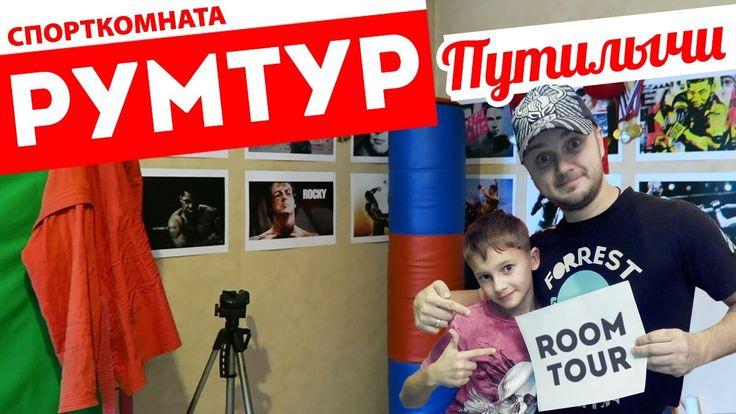 Рум Тур по спортивной комнате Путилычей ► ROOM TOUR Putilichy