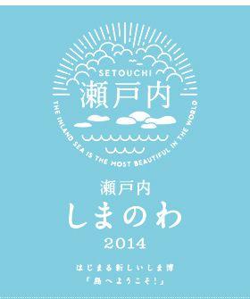 広島県発アイドルユニット『まなみのりさ』が「瀬戸内しまのわ2014」をPR in TAU 広島県のプレスリリース