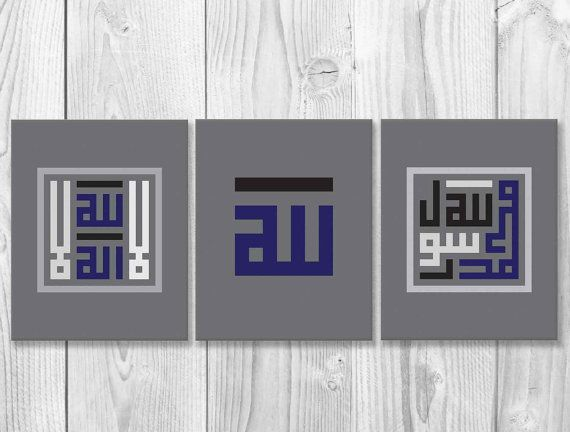 Allah and Shahada Kufi Calligraphy Prints  Set by SidraArtBoutique