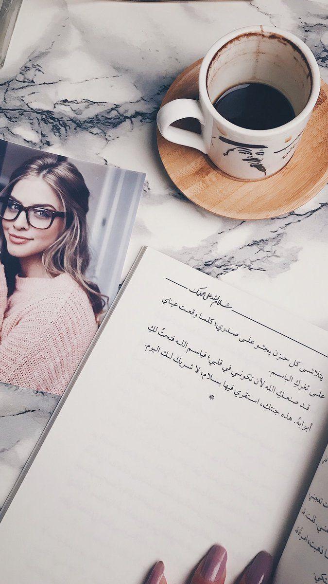 سلام الله على عينيك Cover Photo Quotes Photo Quotes Book Quotes