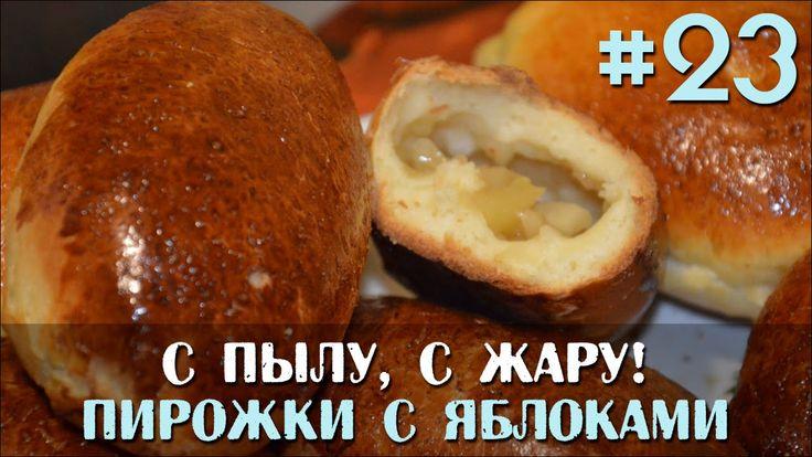 Slavic Secrets #23: Пирожки с яблоками