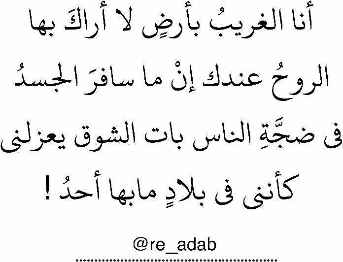 شعر غزل عربي فصيح الشعر العربي Arabic Love Quotes Arabic Calligraphy Love Quotes
