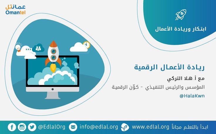 """ريادة الأعمال الرقمية تعرف على ريادة الأعمال الرقمية كمفهوم وأهمية، وماهي النماذج العربية والعالمية الناجحة وتعرف كيف تبدأ مشوارك في المجال  ستتعلمون في هذه الدورة  مفهوم وأهمية ريادة الأعمال الرقمية الفرص المتاحة في القطاع ابتكار نماذج تشغيل للمشاريع الرقمية تعرف على أمثلة عربية وعالمية ناجحة مصطلح """"unicorn"""" للمشاريع الرقمية مزايا تأسيس مشروع ريادي رقمي"""